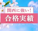 合格実績 関西医学部に強い!